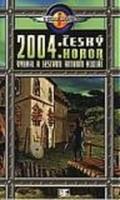 Obálka knihy 2004: Český horor (lepší kvalita nebyla).